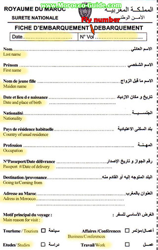 immigration card morocco